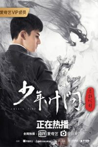 Young Ip Man: Crisis Time (2020) Subtitle Indonesia