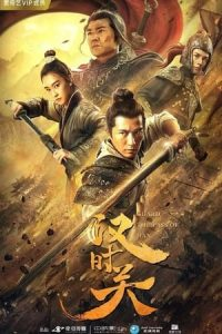 Guard The Pass of Han (2020) Subtitle Indonesia