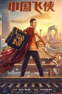 Chinese Fighting Man (2020) Subtitle Indonesia