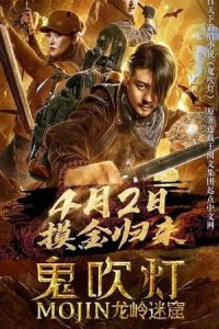 Mojin: Longling Misty Cave (2020) Subtitle Indonesia