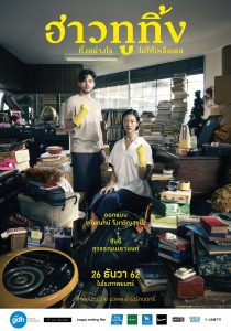 Happy Old Year (2019) Subtitle Indonesia