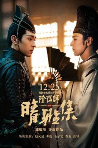 The Yin-Yang Master: Dream of Eternity (2020) Subtitle Indonesia