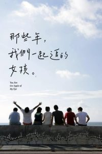 You Are the Apple of My Eye (2011) Subtitle Indonesia