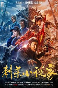 A Writer's Odyssey (2021) Subtitle Indonesia