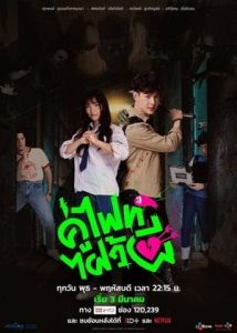 Let's Fight Ghost S1 (2021) Subtitle Indonesia